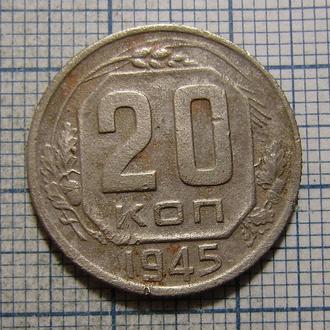 20 копеек 1945 г. *