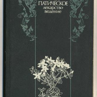 книга Практическое гомеопатическое лекарствоведение - Ж. Шаретт