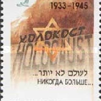 Россия 2000 Холокост