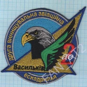 Шеврон Нашивка ВВС Украины. Авиация. 2 истребительная эскадрилья. Васильков ВПС ЗСУ.