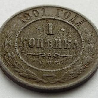 1 копейка 1901 №10