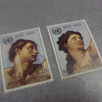марки ватикан живопись 1970 Микеланджело религия искусство негаш лот 2 шт №21