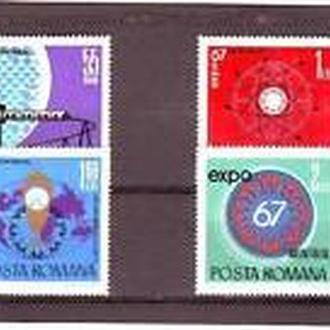 Румыния 1967 Экспо-67