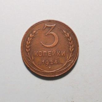 СССР 3 копейки 1924 кабинетная!