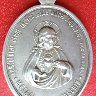 Медаль. Ревнительсній . Серце Иисуса. Царская Россия. Серебро (19м)