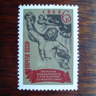 CCCР.1968г. Солидарность с греческими демократами. Полная серия. MNH