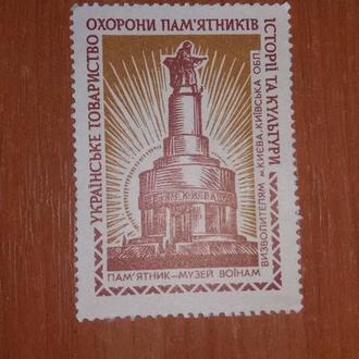 непочтовые марки: памятник освободителям Киева