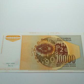 10 000 динар 1992, а-unc, Югославия, красивый номер! оригинал