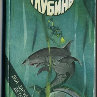 книга Страх глубины - Два зарубежных детектива