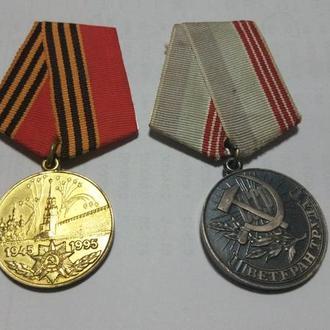 Медали 50 лет победы и ветеран труда