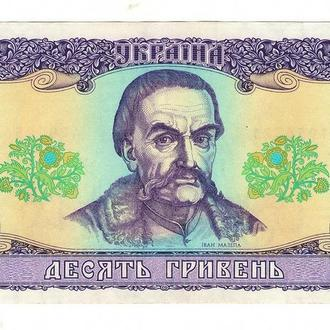 Украина 10 гривень 1992 Ющенко Стан !!!
