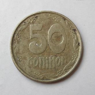 50 копеек Украина 1992 год 1ААм (426)
