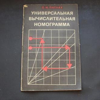 Универсальная вычислительная номограмма. Машиностроение 1974г.