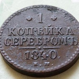 Россия 1 Копейка 1840 год. ЕМ. В коллекцию... (д16-2-1). Еще 100 лотов!
