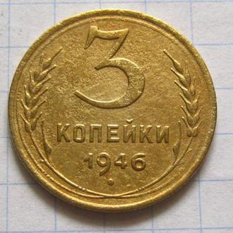 СССР_ 3 копейки 1946 года оригинал
