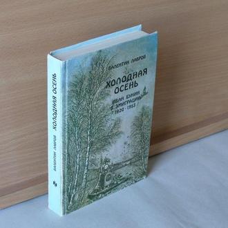 Лавров В. Холодная осень. Иван Бунин в эмиграции (1920-1953)