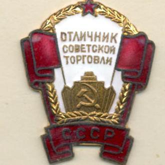 Знак Торговля ОТЛИЧНИК СОВЕТСКОЙ ТОРГОВЛИ СССР № 1732.