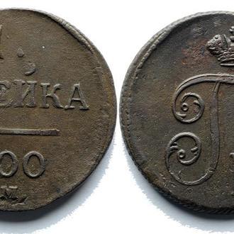1 копейка 1800 года №2026