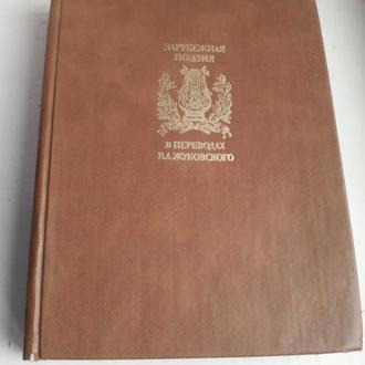 Зарубежная поэзия в переводах В.А.Жуковского. В 2-х томах.
