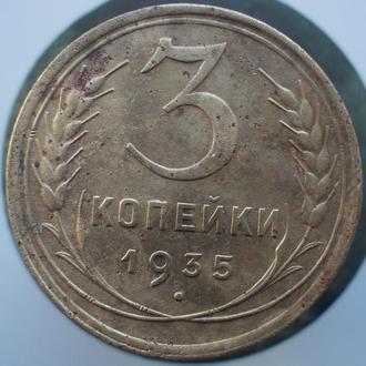 3 копейки 1935 года ст.тип