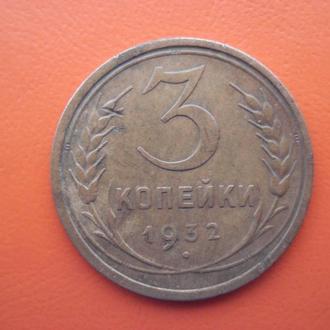 3 копейки 1932 год.СССР.