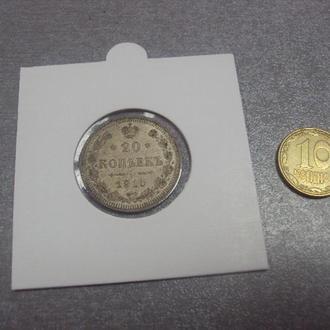 россия 20 копеек 1915 сохран серебро №460