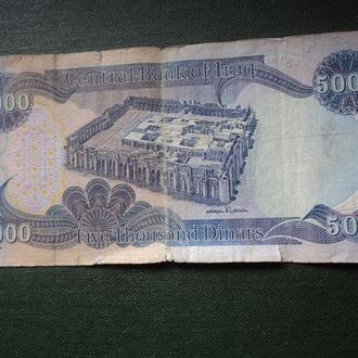 Ирак. 5000 динар.