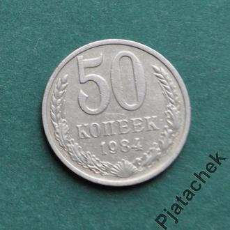 СССР 50 копеек 1984 г.