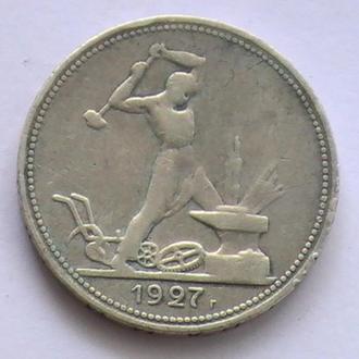 50 Копеек 1927 г ПЛ Серебро СССР Полтинник 50 Копійок 1927 р ПЛ СРСР