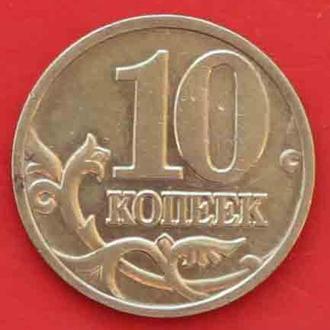 10 копеек 1999 г. Россия.