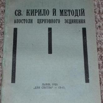 О.М.Западник. Св.Кирило й Методій. Львів, 1929р.