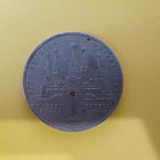 Монета СССР - 1 Рубль 1978 г.