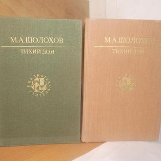Шолохов. Тихий Дон. В 2 томах. Серия Библиотека учителя (2л)