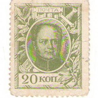 Россия, марка-деньги 20 копеек 1915