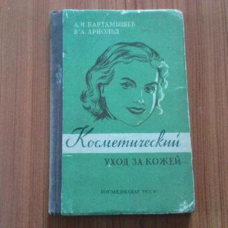 Картамышев А., Арнольд В. Косметический уход за кожей.