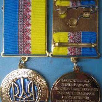 Медаль Участнику АТО За Верность Народу Украины с чистым документом Состояние Люкс