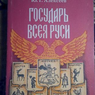 Ю.Алексеев - Государь Всея Руси