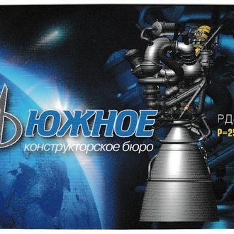 Календарик 2015 Космос, КБ Южное, ЮМЗ, ПЛАСТИК
