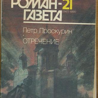 Роман газета 1990 № 21