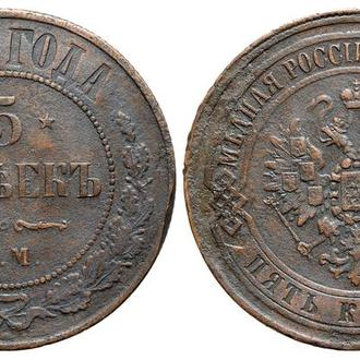 5 копеек 1868 года №4984