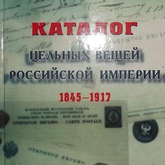 Каталог цельных вещей России 1845-1917 - на CD