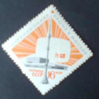 СССР 1967 г   Останкинская телебашня