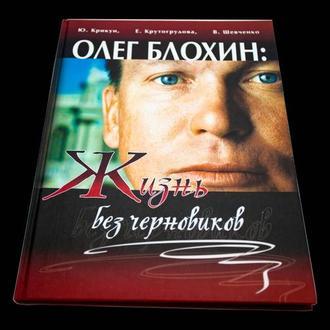 === Олег Блохин: - Жизнь без черновиков. С автографом!!! ===