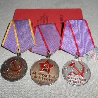 медаль- за Трудовую доблесть и отличие