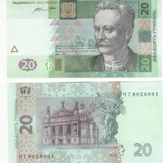 Украина 20 гривен 2016 Гонтарева 2017