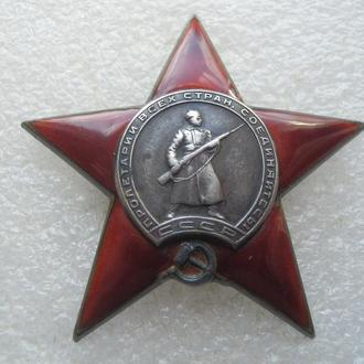Орден Красной Звезды №340999, гайка серебро