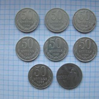 50 копеек 1964-1986 гг., погодовка (см. описание)