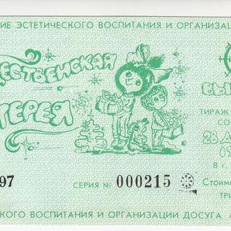 РОЖДЕСТВЕНСКАЯ ЛОТЕРЕЯ Винница 1991 год 1 выпуск UNC