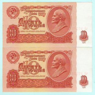 СССР 10 рублей 1961 №№ подряд UNC! 2 шт