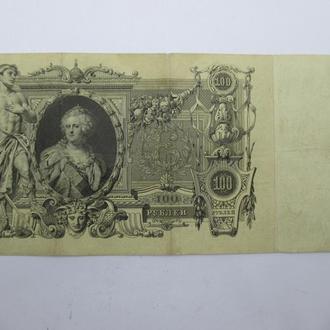 100 Рублей 1910 г Шипов - Овчинников. ДЭ 012028 Николай ІІ Россия